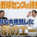 山本昌&山﨑武司 プロ野球 やまやま話「野球センスが凄かった選手」(毎週月曜配信)