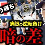 なぜ、ヤクルトがサヨナラ勝ち出来たのか…阪神の温存が裏目に⁉︎オリックス優勝には『山本・宮城がマスト』セパの優勝争いについて語ります。【プロ野球ニュース】