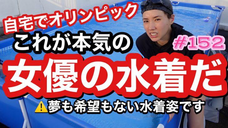 本気の女優の水着はこれだ‼️自宅でオリンピック選手権したけどまじでこれ何?動画😇スーパーカオスで本当にごめんなさい🙏
