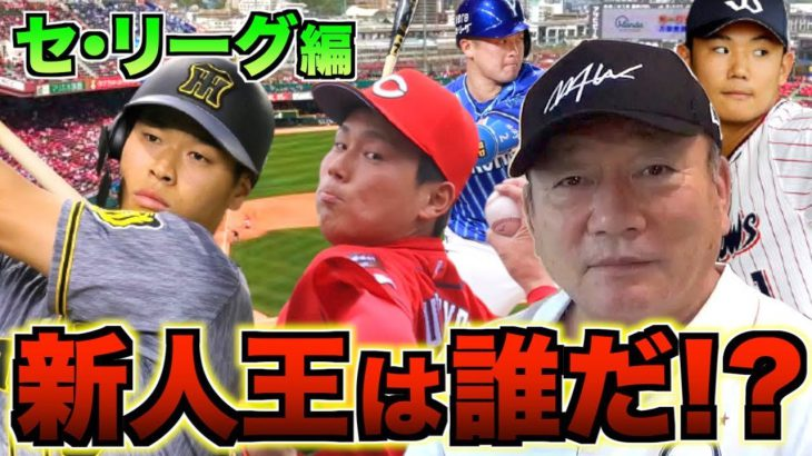 【徹底解説】高木豊が選ぶセリーグの新人王はこの選手だ!!【プロ野球ニュース】