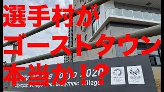 オリンピック後選手村がゴーストタウン!?リポート