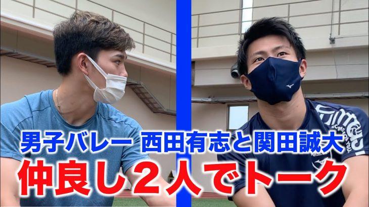 関田誠大選手とオリンピックを語ってみました!後編